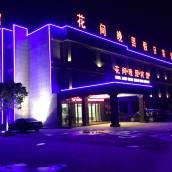 蘇州花間晚照假日賓館