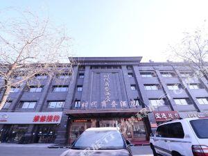 依蘭時代商務酒店