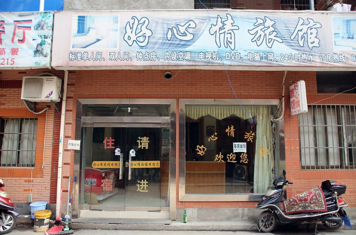 杭州好心情旅館