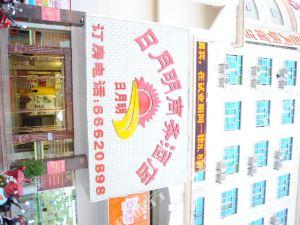 儋州日月明商務酒店