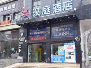 漢庭酒店(黃岡師范北校區店)