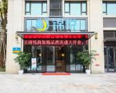重慶錦悅商旅精品酒店