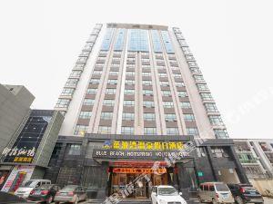 宜城藍波灣溫泉假日酒店
