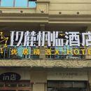 長沙玖麓楓臨酒店