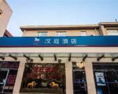 漢庭酒店(天津水上公園店)