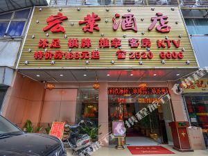 深圳宏業商務酒店(hongyehotel)