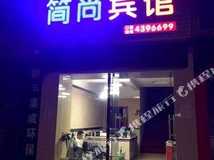 共青城簡尚賓館