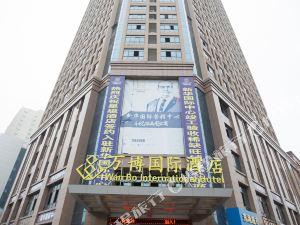 吉安萬博國際酒店