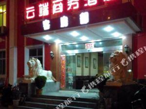 漢中云端商務酒店