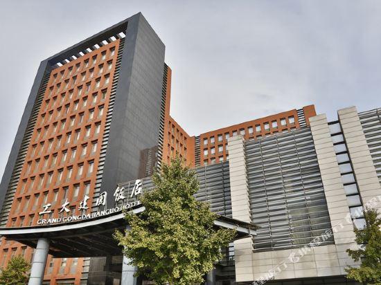 北京工大建國飯店(Grand Gongda Jianguo Hotel)外觀