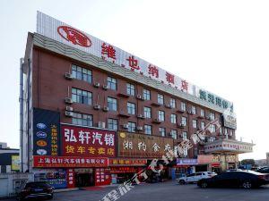 維也納3好酒店(上海虹橋國展中心北青公路店)
