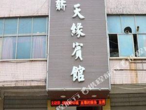 衡陽衡南縣新天緣賓館