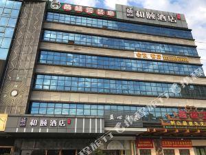 廣州迎賓壹號和頤酒店(原泊悦壹號酒店)