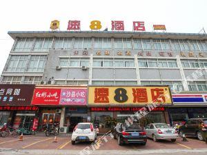 速8酒店(靖江長途汽車站店)