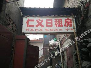 呂梁汾陽仁義賓館