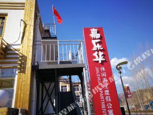 野三坡嘉樂華休閑養生度假公寓
