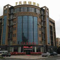 7天連鎖酒店(杭州蕭山國際機場西大門店)酒店預訂