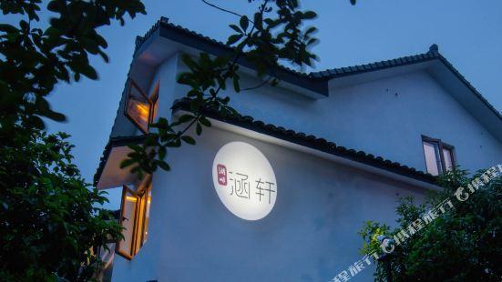 杭州涵軒酒店