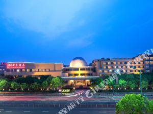 慈溪杭州灣國際大酒店