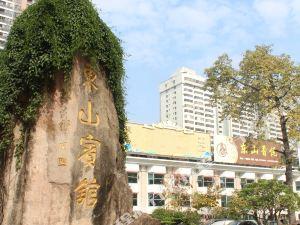 廣州東山賓館(Dong Shan Hotel)