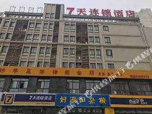 7天連鎖酒店(泗洪五台山路店)