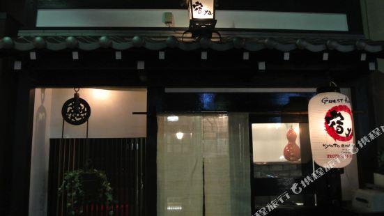 京都下鴨旅館