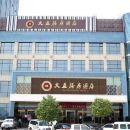 安康大益膳房酒店(原晶海國際酒店)