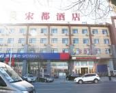 北京宋都酒店
