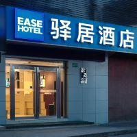 如家驛居酒店(上海四平路同濟大學店)(原湖城賓館四平路店)酒店預訂