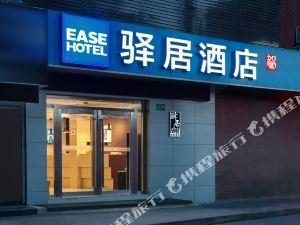 如家驛居酒店(上海四平路同濟大學店)(原湖城賓館四平路店)