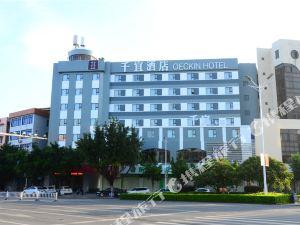 千宜酒店(玉林東明店)
