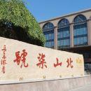 烏魯木齊北山7號精品酒店