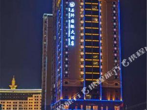 石阡國際大酒店
