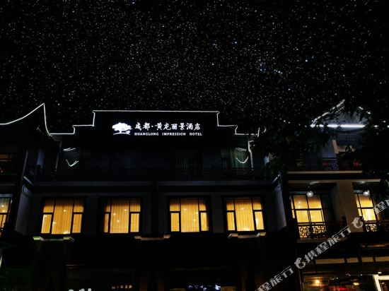 Huanglong Impression Hotel