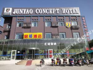 喀什君瑤酒店