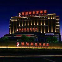 維納斯皇家酒店(佛山南海萬達廣場店)(原凱利萊國際酒店)酒店預訂