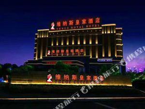 維納斯皇家酒店(佛山南海萬達廣場店)(原凱利萊國際酒店)