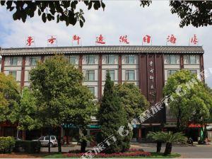騰衝東方軒逸假日酒店