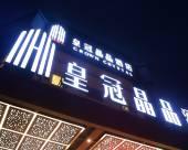 上海皇冠晶品酒店