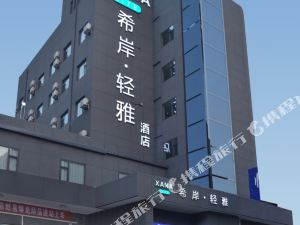 希岸·輕雅酒店(臨汾火車站店)
