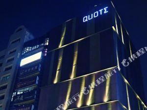 臺北HOTEL QUOTE(HOTEL QUOTE Taipei)
