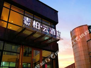 素柏·雲酒店(上海吳中路古北路店)