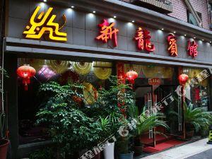 湘西新龍賓館