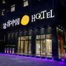 途客中國酒店(宜昌萬達廣場店)