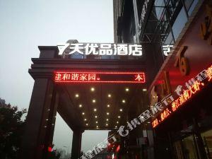 7天優品酒店(宜昌火車東站店)