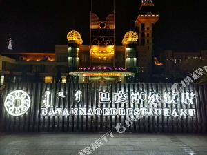 巴彥淖爾飯店