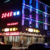 中山2046客棧酒店預訂