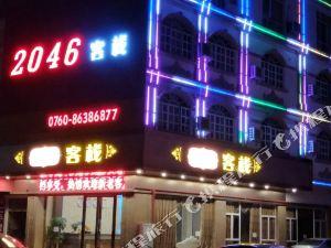 中山2046客棧