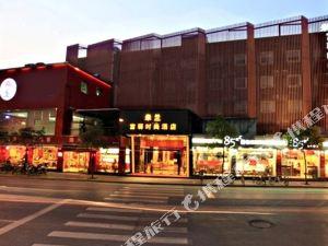 杭州米蘭風尚酒店(原杭州米蘭富驛時尚酒店)