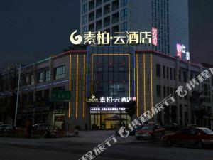 如家素柏·云酒店(歙縣古城店)